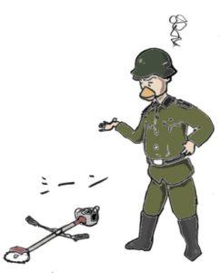 不動草刈機復活術01