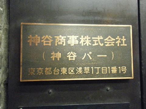 神谷バー05