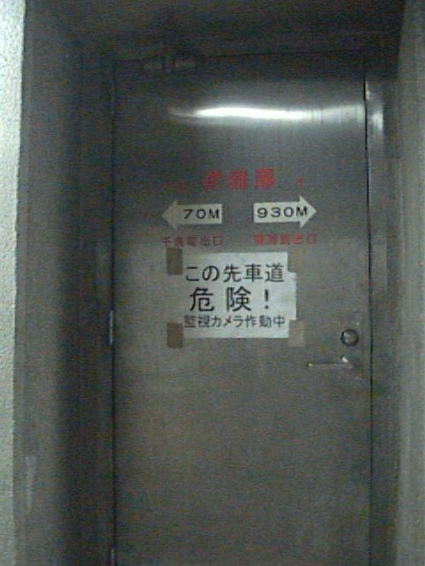 海底トンネル歩道10