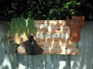 遺跡庭園 縄文の村02