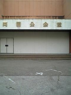 旧安田庭園&両国公会堂07