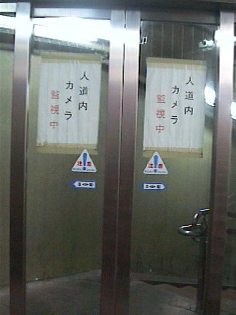 海底トンネル歩道07