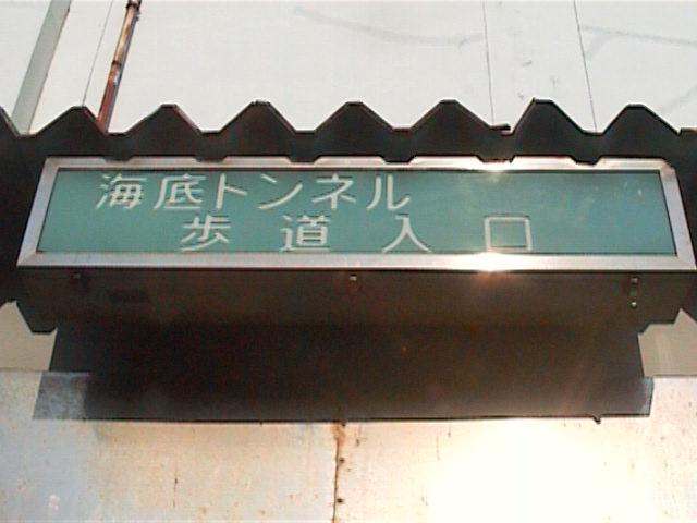 海底トンネル歩道02